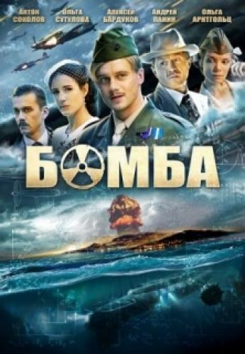 Бомба next episode air date poster
