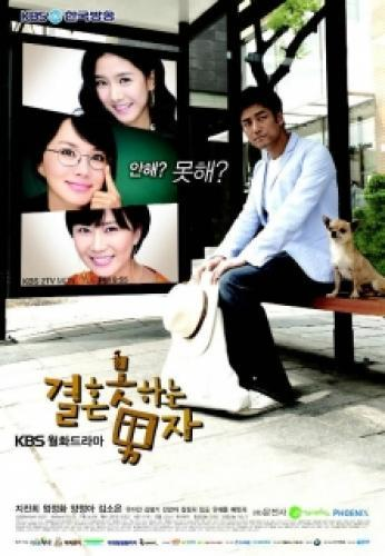 The Man Who Can't Get Married next episode air date poster