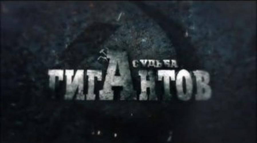 Судьба Гигантов next episode air date poster