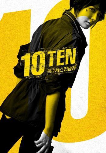 Special Affairs Team TEN next episode air date poster