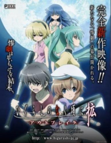Higurashi no Naku Koro ni Kaku: Outbreak next episode air date poster