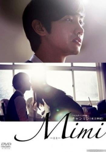 Mimi next episode air date poster