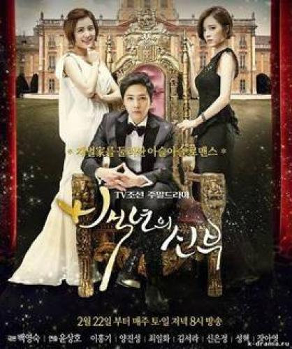 Bride of the Century next episode air date poster