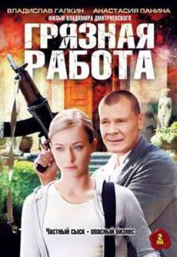 Грязная работа next episode air date poster