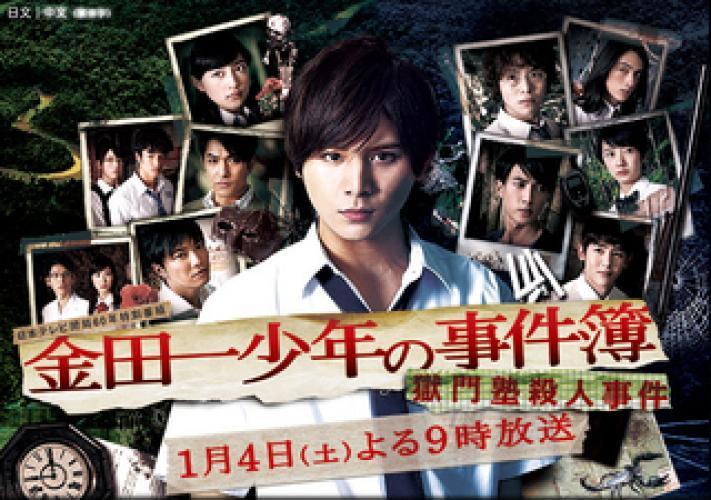 Kindaichi Shonen no Jikenbo: Gokumon Juku Satsujin Jiken next episode air date poster