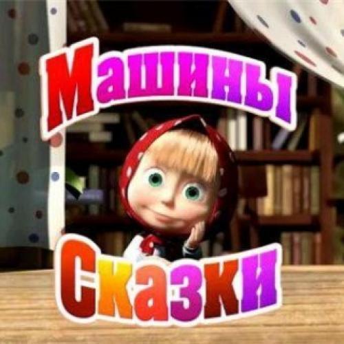 Машины сказки next episode air date poster