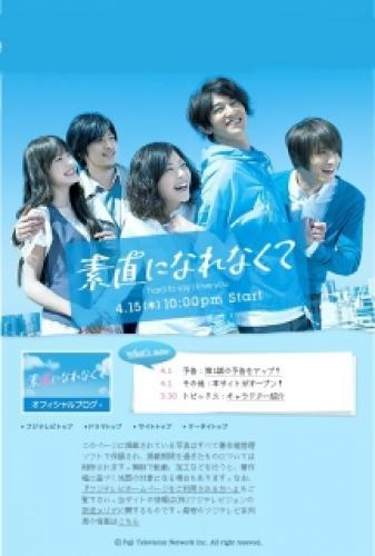 Hard To Say I Love You next episode air date poster