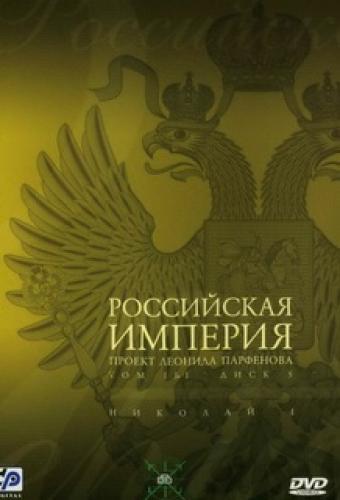 Российская Империя next episode air date poster