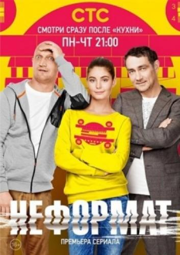 Неформат next episode air date poster