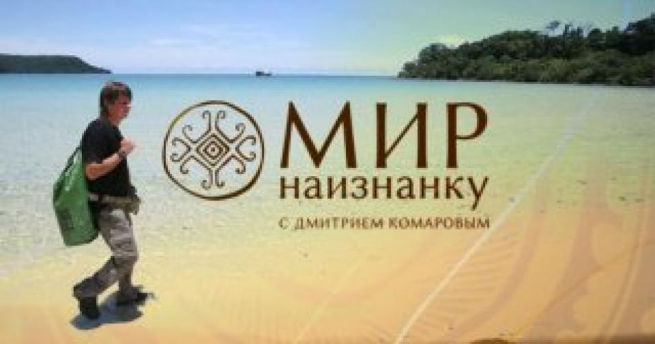 Мир Наизнанку next episode air date poster