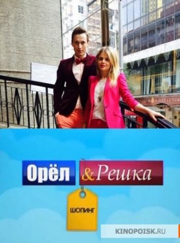 Орел и решка : Шопинг next episode air date poster