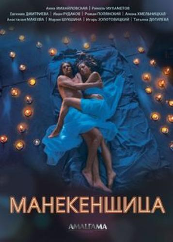 Манекенщица next episode air date poster