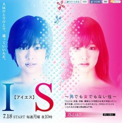 IS Otoko Demo Onna Demo Nai Sei next episode air date poster