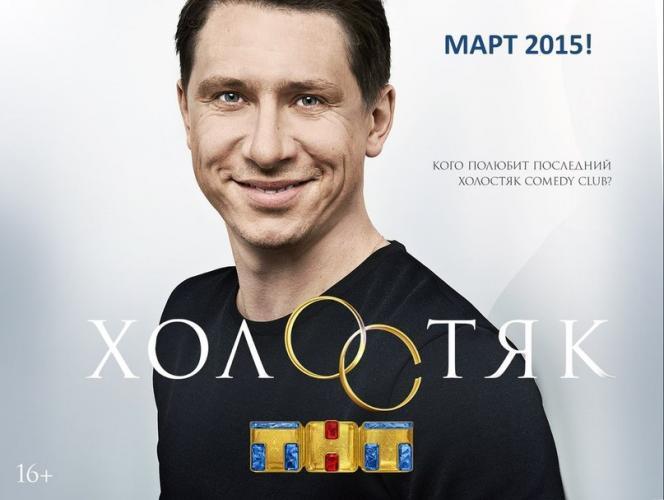 Холостяк (RU) next episode air date poster