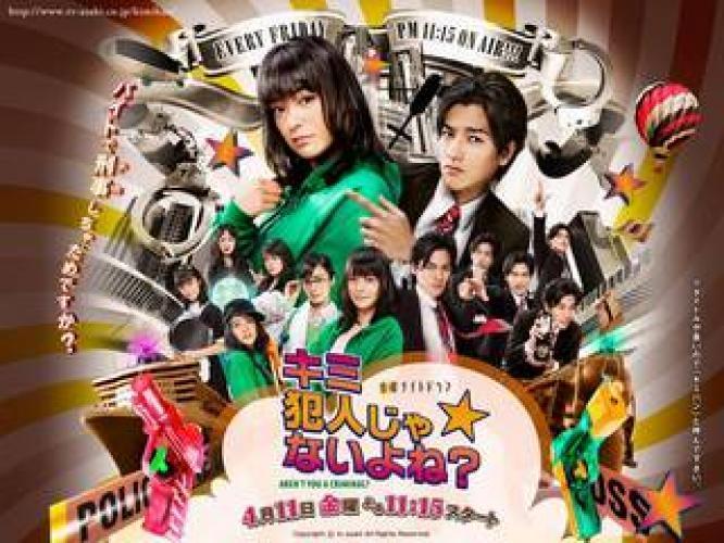 Kimi Hannin Janai yo ne? next episode air date poster