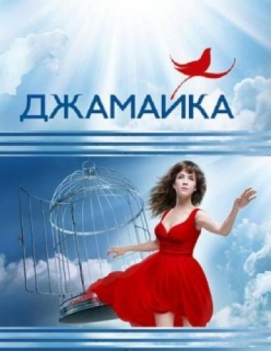 Джамайка next episode air date poster