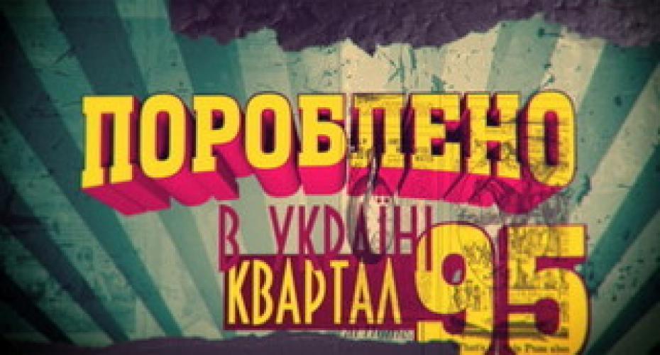 Пороблено в Украине next episode air date poster