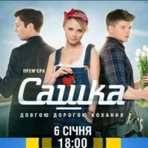 Сашка next episode air date poster
