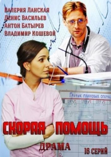 Скорая помощь next episode air date poster