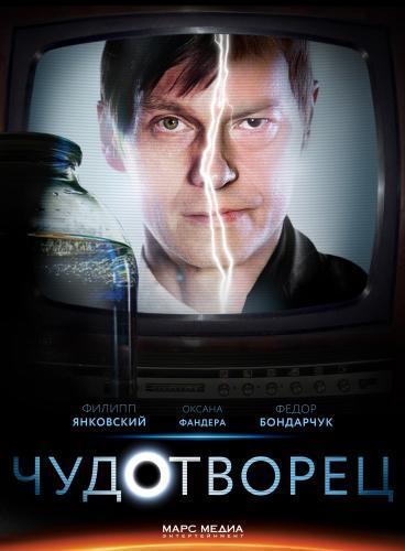 Чудотворец next episode air date poster
