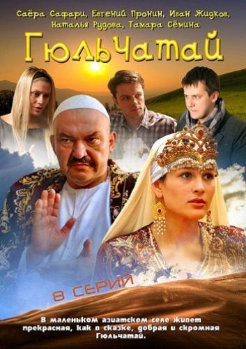Гюльчатай next episode air date poster