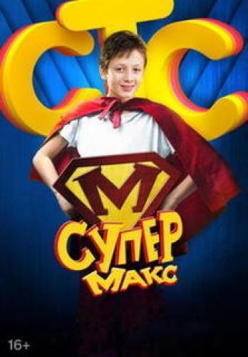 Супер Макс next episode air date poster