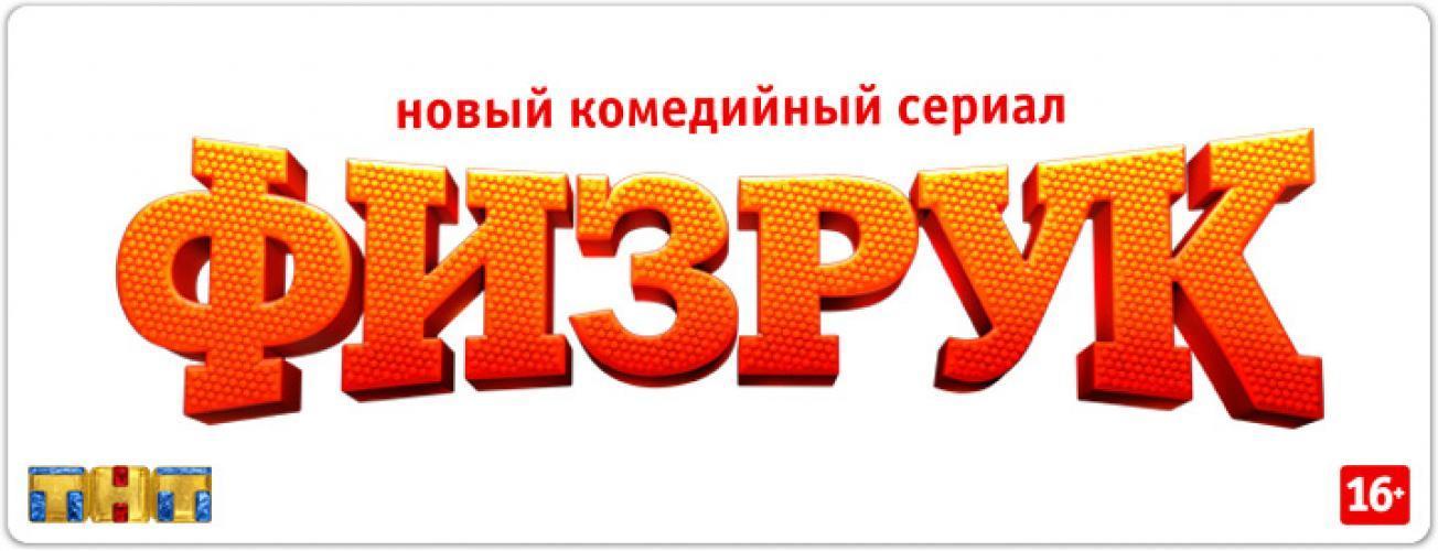 Физрук next episode air date poster