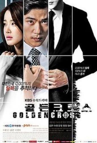 Golden Cross next episode air date poster