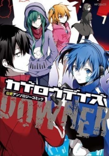 Mekaku City Actors next episode air date poster