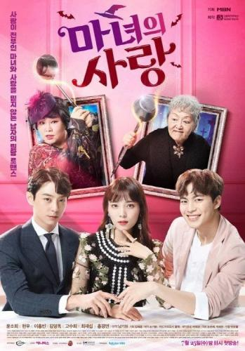 A Witch's Love next episode air date poster