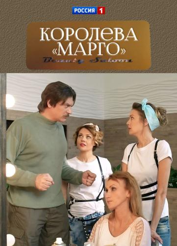 Королева Марго next episode air date poster