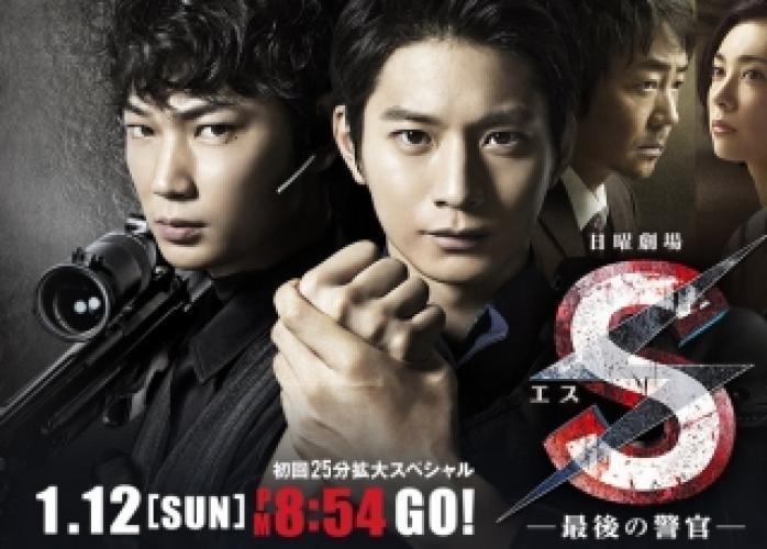 S - Saigo no Keikan next episode air date poster
