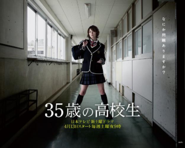 35 sai no koukousei next episode air date poster