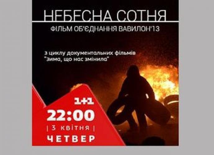 Зима, что нас изменила next episode air date poster