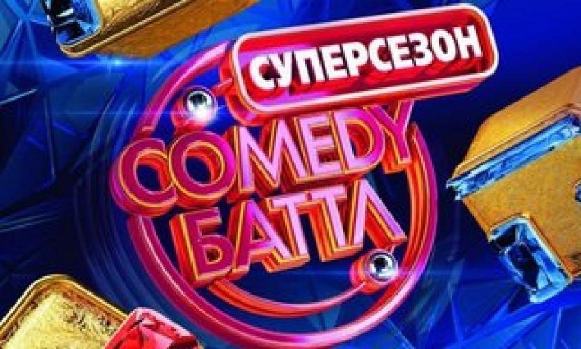 Comedy Баттл. Суперсезон next episode air date poster