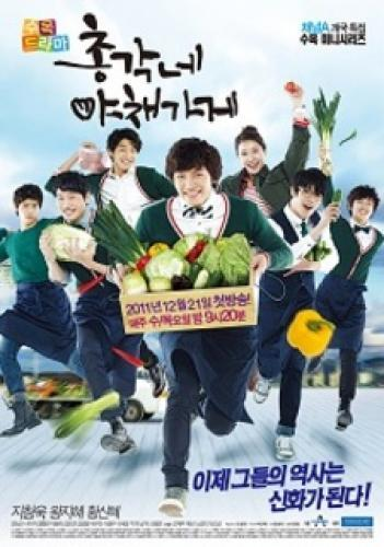 Bachelor's Vegetable Store next episode air date poster