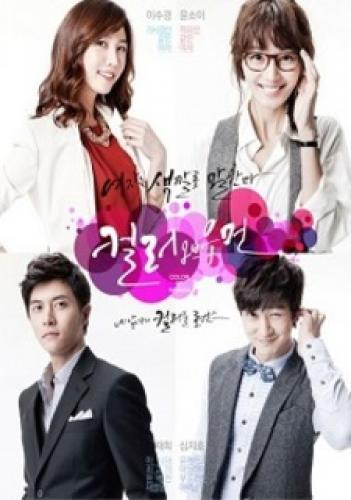 Color of Woman next episode air date poster