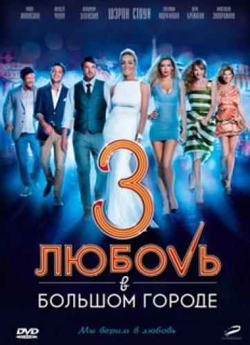 Любовь в большом городе 3 next episode air date poster