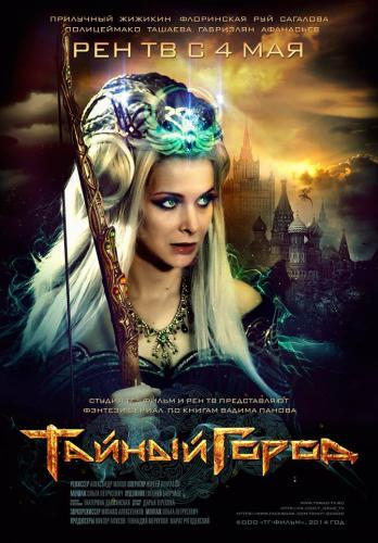 Тайный город next episode air date poster