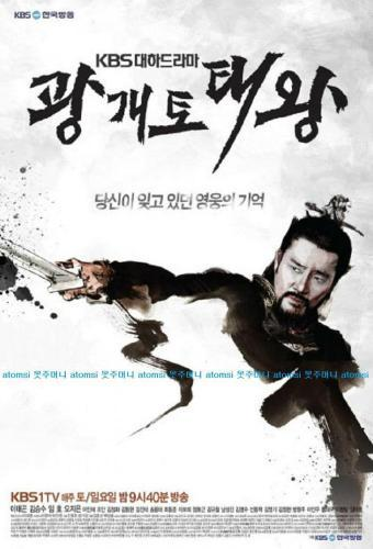 King Gwanggaeto the Great next episode air date poster
