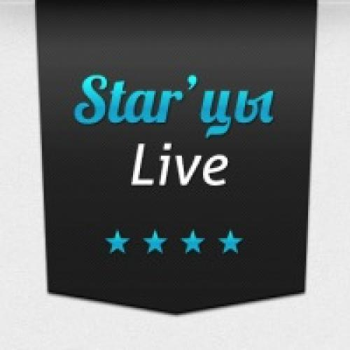 STAR'цы Live next episode air date poster