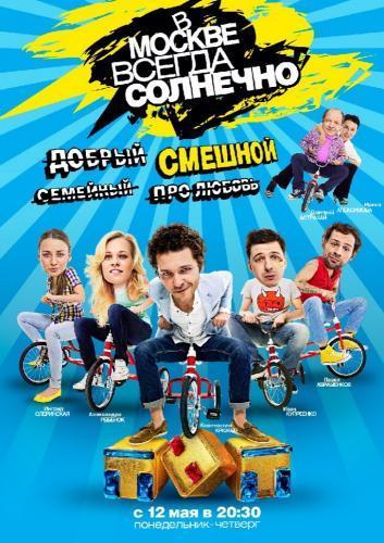 В Москве всегда солнечно next episode air date poster