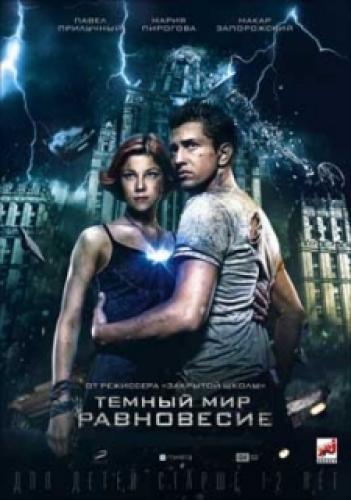 Темный мир. Равновесие next episode air date poster