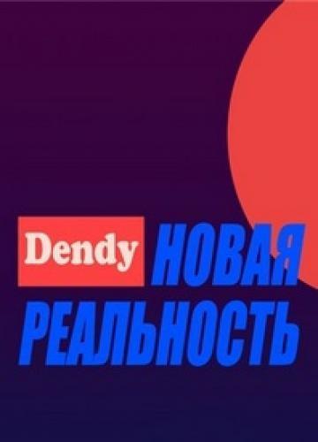 Денди — Новая реальность next episode air date poster