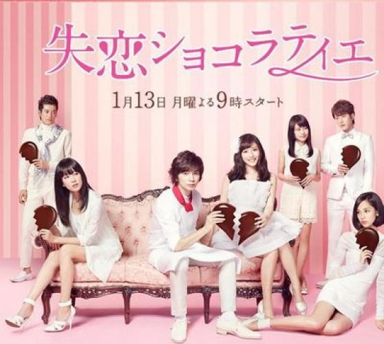 Shitsuren Chocolatier next episode air date poster