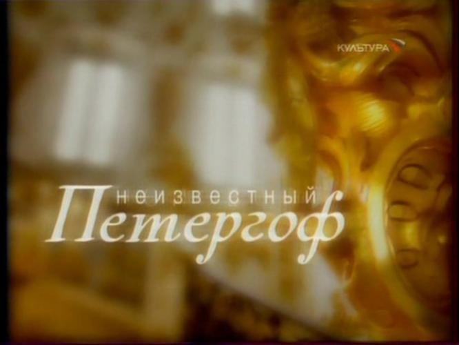 Неизвестный Петергоф next episode air date poster