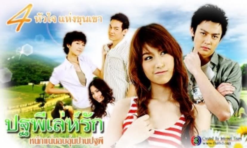 Pathapee Leh Ruk next episode air date poster