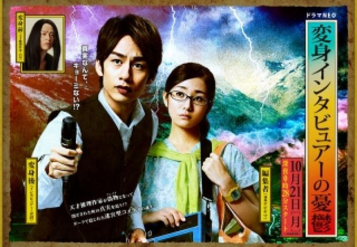 Henshin Interviewer no Yuutsu next episode air date poster