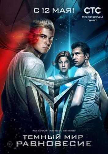 Тёмный мир: Равновесие next episode air date poster