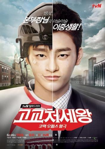 King of High School Life Conduct next episode air date poster